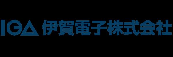 伊賀電子株式会社